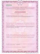 Лицензия ИИИ-1