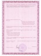 Лицензия ИИИ-2
